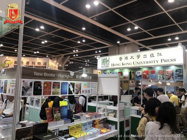 Книжная выставка, HONG KONG BOOK FAIR 2019, Гонконг